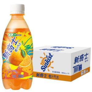 屈臣氏(Watsons)新奇士橙汁汽水碳酸饮料含果汁的汽水380ml*15瓶整箱装*3件 105元(合35元/件)