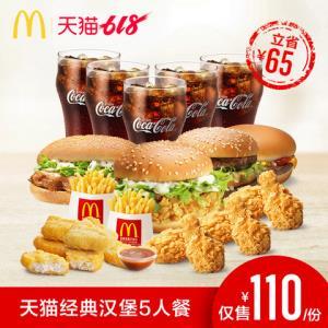 10點:麥當勞經典漢堡5人餐單次券 110元