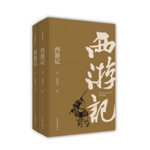 《西游記》(插圖典藏版上下2冊)作家出版社 9.9元(99元10件)