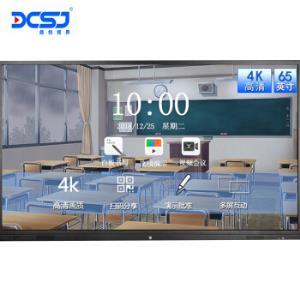 鼎创视界(DCSJ)65英寸双系统I7会议平板一体机智能多媒体教学电子白板触屏电视机4K高清触摸10688元