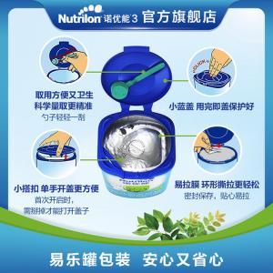 Nutrilon诺优能婴儿幼儿配方奶粉3段800g单罐155元