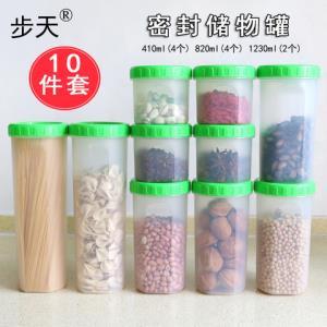 透明圆形储物罐套装豆子储藏罐杂粮密封罐厨房冰箱零食干货收纳盒