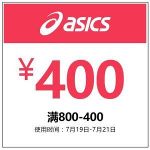 asics旗舰店满800元-400元店铺优惠券07/19-07/210.01元