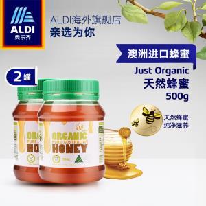 值哭、价格再降!500gx2瓶 澳洲进口 just organic 奥乐齐 纯蜂蜜 新低包税 34.8元包邮