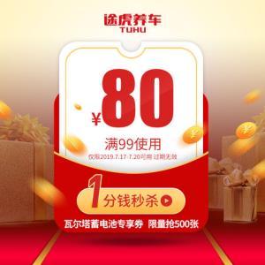 途虎汽车配件旗舰店满99元-80元优惠券0.01元