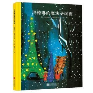 《童立方・百年经典绘本系列:玛德琳的魔法圣诞夜》
