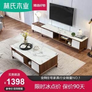 林氏木业北欧简约实木脚电视柜茶几组合仿大理石客厅家具LS0581398元
