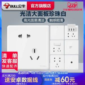 公牛开关插座官方店86型大面板五孔墙壁插座USB家用暗装5孔G28白 4.5元