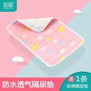 贝臣婴儿隔尿垫纯棉宝宝尿垫尿布*3件 75.18元(合25.06元/件)