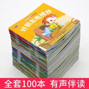 《儿童睡前故事书》随机20本 7.8元(需用券)