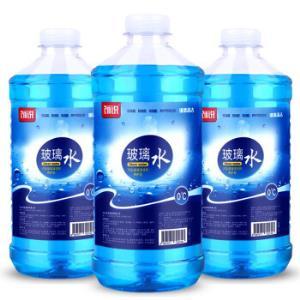 移动端:饰说汽车玻璃水挡风玻璃清洗剂清洁剂雨刮水0度通用型3瓶装 9.9元