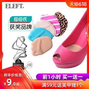 ELEFT107905前掌垫3双装 6.9元(需用券)
