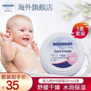 SANOSAN哈罗闪婴儿柔护润肤霜20ml 9.95元