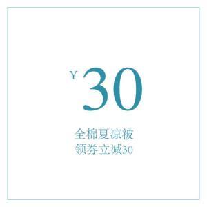 兰叙家纺旗舰店满130元-30元指定商品优惠券07/19-07/211元