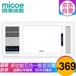 四季沐歌(MICOE)M-YF5014多功能五合一数显风暖浴霸液晶显示LED柔光照明卫生间集成吊顶式浴室取暖机369元