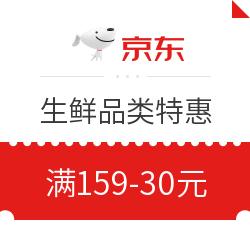京东会员勋章馆专属优惠券 生鲜品类满159减30元券