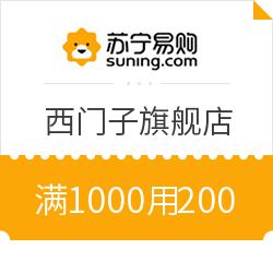 优惠券码:苏宁易购西门子旗舰店满1000用200