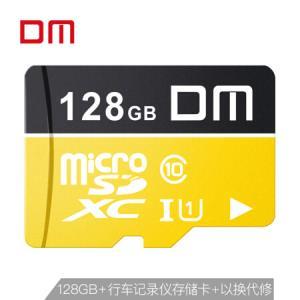 DM大迈128GBTF(MicroSD)存储卡C10TF-U1系列 72.9元