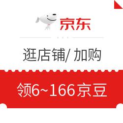 京东逛店铺、加购等集人气领6~166京豆 100京豆=1元
