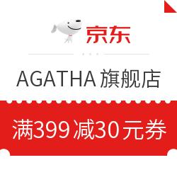 优惠券码:京东出游季AGATHA旗舰店满399减30元券