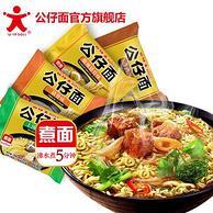 香港 Doll 公仔 4包4种口味 煮面404g  9.9元包邮