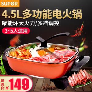 苏泊尔(SUPOR)电火锅家用大容量韩式多功能电热锅多用途火锅不沾 139元