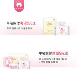 红色小象宝宝爽身粉 25元(需用券)