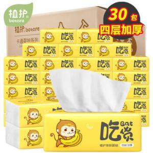 植护柔纸巾抽纸婴儿纯木卫生纸批发餐巾纸整箱3层30包 33.7元