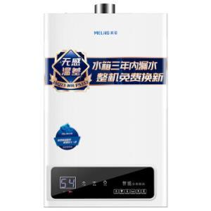 Meiling美菱JSQ23-MR-PS312燃气热水器 899元