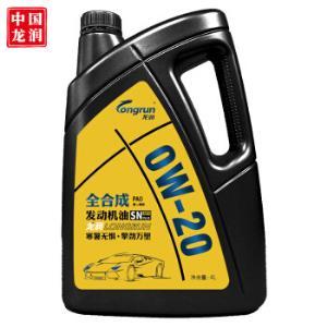 19日0点:Longrun龙润Pao全合成汽油机油SN0W-204L