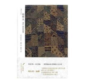 局外人(经典印象译丛) 0.99元