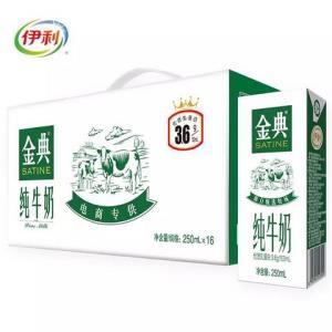 伊利金典纯牛奶250ml*12+4盒/箱家庭特惠装营养早餐纯牛奶*3件 160元(合53.33元/件)
