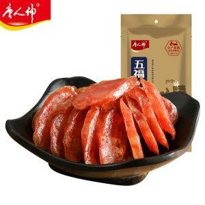 唐人神 广式五福香肠 腊肠 365g 猪肉可溯源  日期新鲜 之前最低19.8元    14.8元包邮