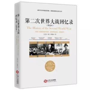 《第二次世界大战回忆录》(精选本)*10件 99元(合9.9元/件)