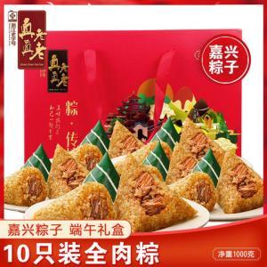 真真老老粽传情嘉兴粽子礼盒10只肉粽端午节特产团购批发团购 45元