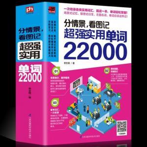 《分情景看图记超强实用单词22000》 19.8元(需用券)