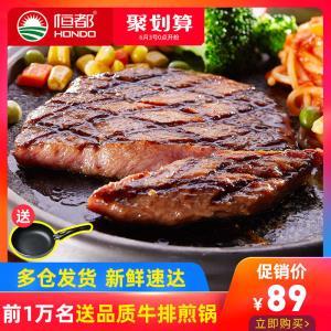 恒都菲力牛排套餐10片*2 ¥118