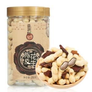 新会陈皮花生办公室休闲零食香脆小花生坚果食品特产250g 19.9元包邮