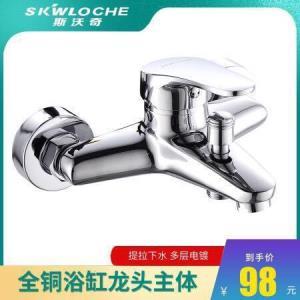 斯沃奇(SKWLOCH)全铜浴缸龙头主体SK2002 98元