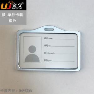 文久金属工作证卡套 1.8元(需用券)