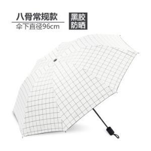 方格子太阳伞遮阳折叠晴雨伞两用黑胶防晒伞    19.9元