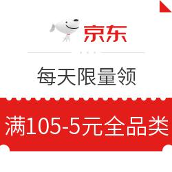 京东免费领取105-5元全品类优惠券满105-5元