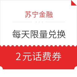 苏宁金融每天14点-16点积分兑换2元话费券2元话费券