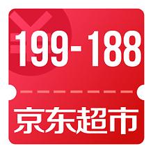 京东优惠券 整点抢超市199-188神券12/16/20点秒杀
