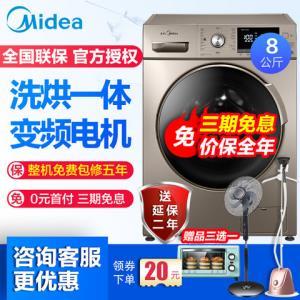 Midea美的MD80-1431DG8公斤家用全自动变频滚筒洗衣机洗衣烘干2879元(需用券)