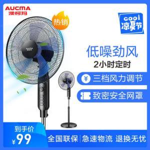 澳柯玛(AUCMA)电风扇FS-SW08低噪家用3档正常风2小时定时电扇机械控制落地扇摇头扇空调伴侣黑色99元