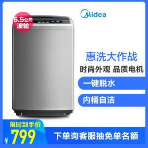 美的(Midea)MB65-1000H6.5公斤全自动波轮洗脱一体洗衣机非变频家用智力灰品质电机一键脱水799元