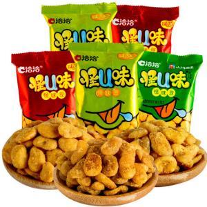 洽洽怪味蚕豆30g*20包蟹黄/麻辣/五香味恰恰兰花豆休闲零食小吃 17.9元