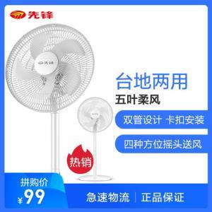 先锋(SINGFUN)电风扇DLD-D10家用摇头落地扇3档正常风速可调5叶极简风格机械控制台地两用台扇99元