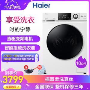 海尔(Haier)EG10014BD959WU110公斤大容量直驱变频全自动家用滚筒洗衣机智能精准投放 3999元